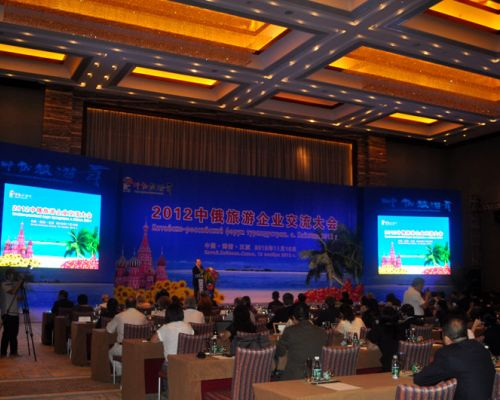 Events and incentives Beijing Conference Beijing
